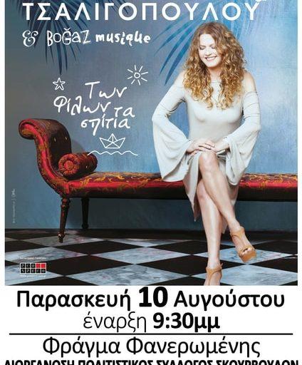 Ελένη Τσαλιγοπούλου & Boğaz Musique την Παρασκευή 10 Αυγούστου στα Σκούρβουλα Ηρακλείου Κρήτης