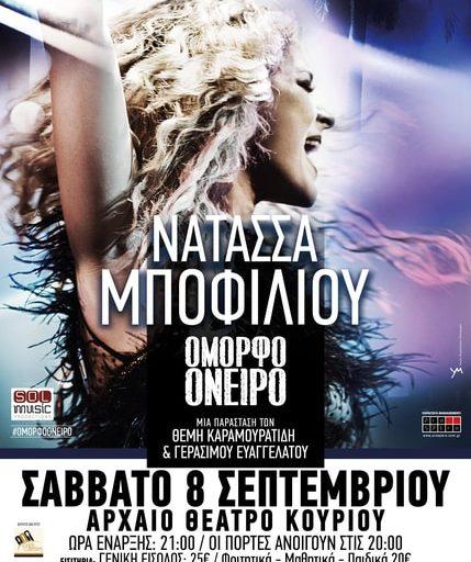 Η Νατάσσα Μποφίλιου το Σάββατο 8 Σεπτεμβρίου στο Αρχαίο Θέατρο Κουρίου στην Κύπρο