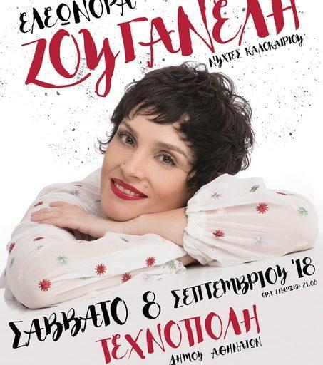 Η Ελεωνόρα Ζουγανέλη το Σάββατο 8 Σεπτεμβρίου στην Τεχνόπολη Δήμου Αθηναίων