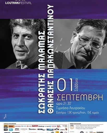 Ο Θανάσης Παπακωνσταντίνου και ο Σωκράτης Μάλαμας το Σάββατο 1η Σεπτεμβρίου στο Γυμνάσιο Λουτρακίου