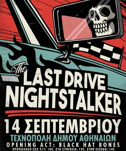 Nightstalker - The Last Drive την Παρασκευή 14 Σεπτεμβρίου στην Τεχνόπολη Δήμου Αθηναίων