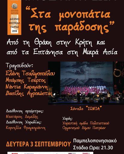 """""""Στα μονοπάτια της παράδοσης"""" τη Δευτέρα 3 Σεπτεμβρίου στο Παμπελοποννησιακό Στάδιο, στην Πάτρα"""