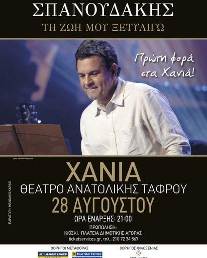 Ο Σταμάτης Σπανουδάκης την Τρίτη 28 Αυγούστου στο Θέατρο Ανατολικής Τάφρου στα Χανιά