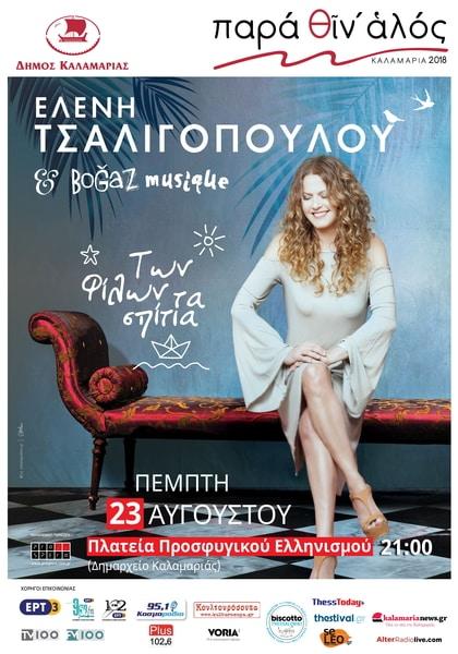 Ελένη Τσαλιγοπούλου & Boğaz Musique την Πέμπτη 23 Αυγούστου στην Καλαμαριά Θεσσαλονίκης