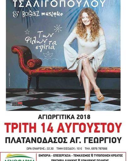 Ελένη Τσαλιγοπούλου & Boğaz Musique την Τρίτη 14 Αυγούστου στην Πρέβεζα