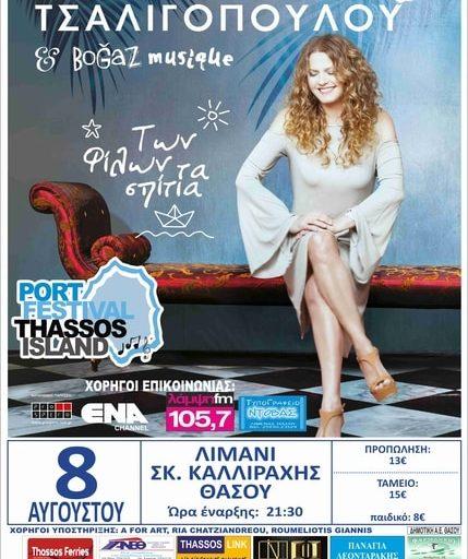 Ελένη Τσαλιγοπούλου & Boğaz Musique την Τετάρτη 8 Αυγούστου στη Θάσο