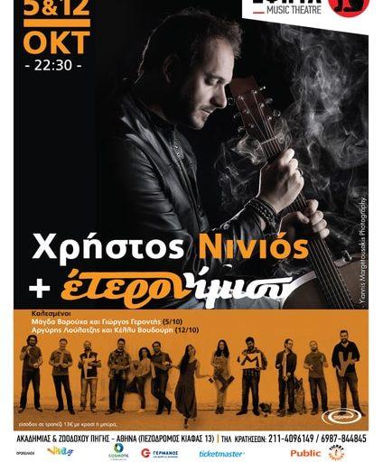 Ο Χρήστος Νινιός και οι Ετερονήμισυ τις Παρασκευές 5 και 12 Οκτωβρίου στη Σφίγγα