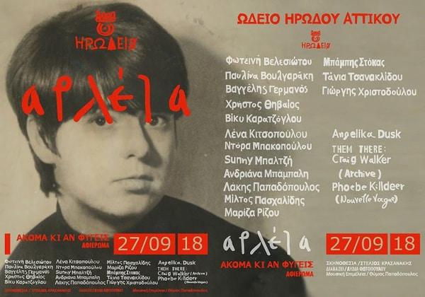 """Αρλέτα """"Ακόμα κι αν φύγεις"""": Οι καλλιτέχνες μιλούν για την Αρλέτα και το αφιέρωμα στο Ηρώδειο, Πέμπτη 27 Σεπτεμβρίου"""