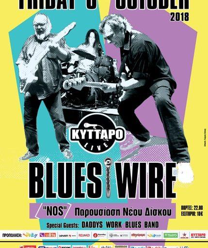 Οι Blues Wire την Παρασκευή 5 Οκτωβρίου στο Κύτταρο