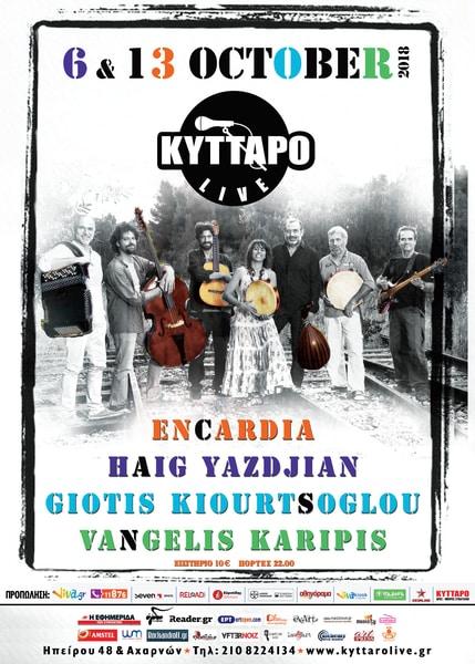 Encardia, HaigYazdjian, Γιώτης Κιουρτσόγλου και Βαγγέλης Καρίπης τα Σάββατα 6 & 13 Οκτωβρίου στο Κύτταρο