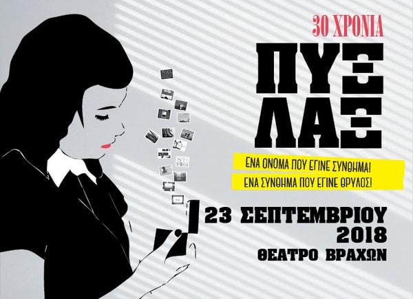 Οι Πυξ Λαξ την Κυριακή 23 Σεπτεμβρίου στο Θέατρο Βράχων