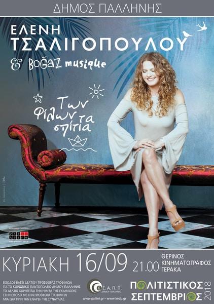 Ελένη Τσαλιγοπούλου & Boğaz Musique την Κυριακή 16 Σεπτεμβρίου στο Θερινό Κινηματογράφο Γέρακα