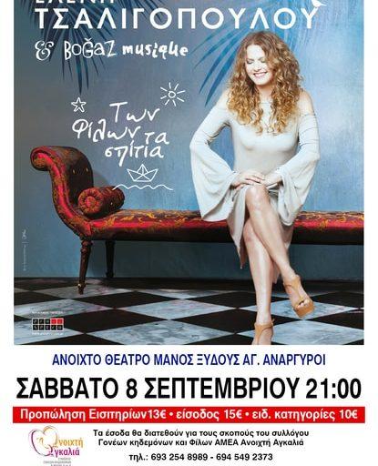 """Ελένη Τσαλιγοπούλου & Bogaz Musique το Σάββατο 8 Σεπτεμβρίου στο Ανοιχτό Θέατρο """"Μάνος Ξυδούς"""""""