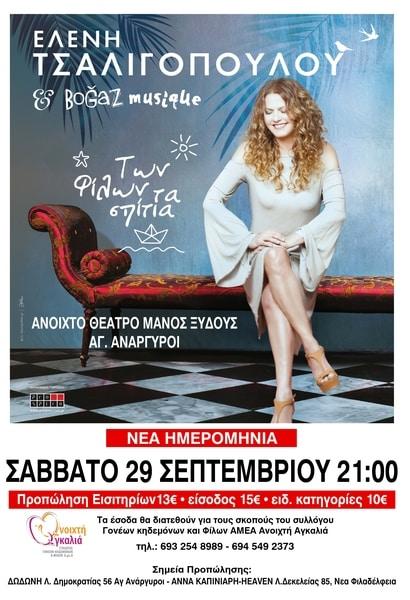 Ελένη Τσαλιγοπούλου & Bogaz Musique το Σάββατο 29 Σεπτεμβρίου στους Αγίους Αναργύρους