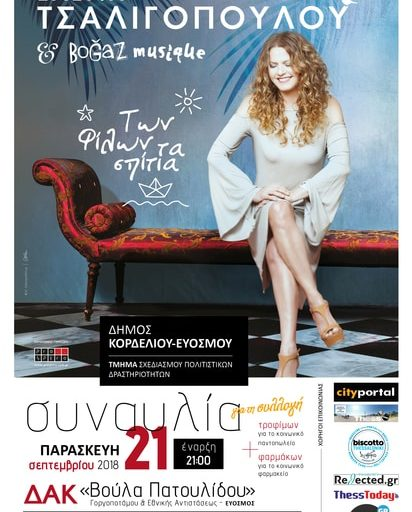 Ελένη Τσαλιγοπούλου & Boğaz Musique την Παρασκευή 21 Σεπτεμβρίου στον Εύοσμο Θεσσαλονίκης