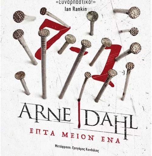 Ο Arne Dahl επισκέπτεται την Αθήνα την Τετάρτη 31 Οκτωβρίου
