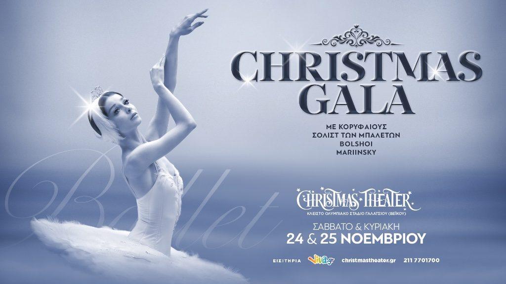 To Christmas Gala θα ανοίξει την αυλαία του Christmas Theater της Αθήνας στις 24 και 25 Νοεμβρίου