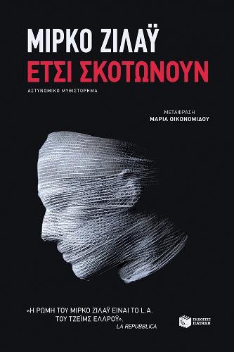 """""""Έτσι σκοτώνουν"""" το νέο βιβλίο του Μίρκο Ζιλάυ κυκλοφορεί από τις εκδόσεις Πατάκης"""