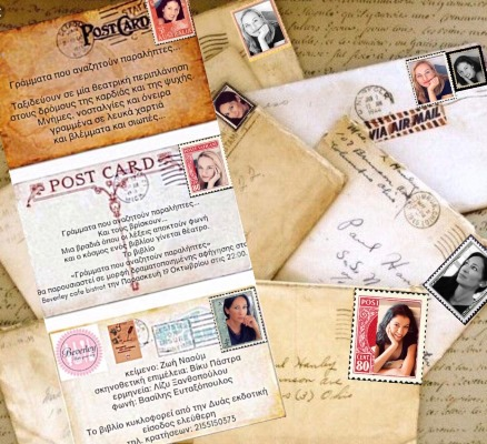 """""""Γράμματα που αναζητούν παραλήπτες"""" σε δραματοποιημένη αφήγηση στο Beverley cafe bistrot την Παρασκευή 19 Οκτωβρίου"""