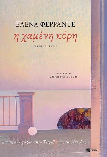 """""""Η χαμένη κόρη"""" το βιβλίο της Έλενα Φερράντε κυκλοφορεί από τις εκδόσεις Πατάκης"""