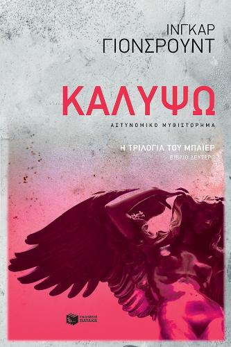 """""""Η τριλογία του Μπάϊερ - βιβλίο 2ο"""" το βιβλίο του Ingar Johnsrud κυκλοφορεί από τις εκδόσεις Πατάκης"""