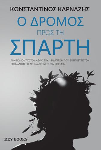 """""""Ο δρόμος προς τη Σπάρτη"""" το νέο βιβλίο του Κωνσταντίνου Καρνάζη, κυκλοφορεί από τις εκδόσεις Key books"""
