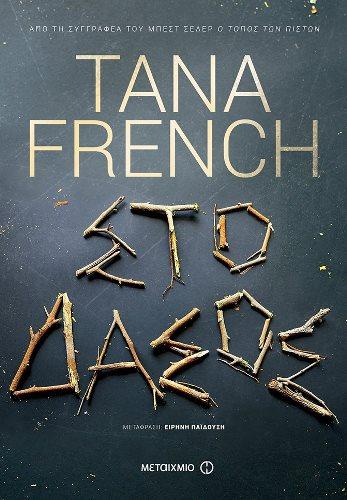 """""""Στο δάσος"""" το νέο βιβλίο της Tana French κυκλοφορεί από τις εκδόσεις Μεταίχμιο"""