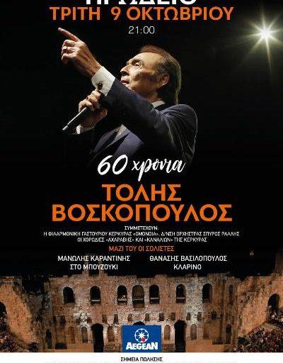 Ο Τόλης Βοσκόπουλος στο Ηρώδειο την Τρίτη 9 Οκτωβρίου