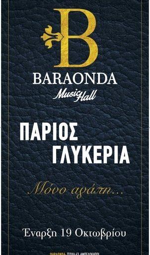 Γιάννης Πάριος - Γλυκερία από Παρασκευή 19 Οκτωβρίου και κάθε Παρασκευή και Σάββατο στο Baraonda Music Hall