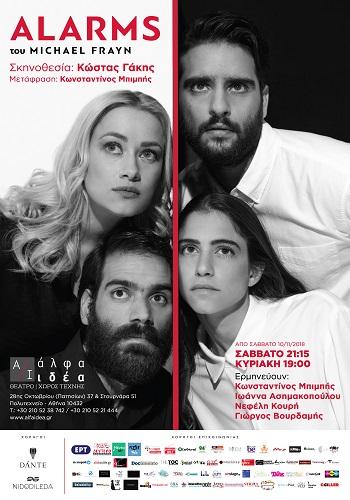 """Alarms"" από το Σάββατο 10 Νοεμβρίου στο θέατρο Άλφα Ιδέα"