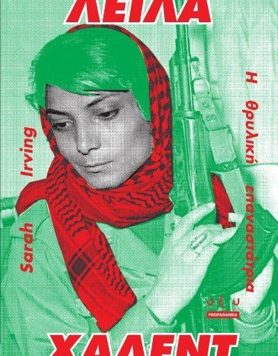 """""""Λέϊλα Χάλεντ, η θρυλική επαναστάτρια"""" το βιβλίο της Sarah Irving κυκλοφορεί από τις εκδόσεις Οξύ"""
