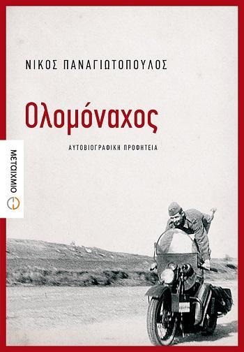 """""""Ολομόναχος"""" παρουσίαση του νέου βιβλίου του Νίκου Παναγιωτόπουλου την Δευτέρα 3 Δεκεμβρίου"""