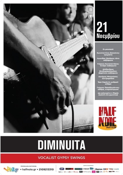 Diminuita την Τετάρτη 21 Νοεμβρίου στο Half Note Jazz Club