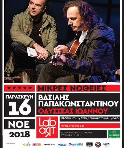 Βασίλης Παπακωνσταντίνου και Οδυσσέας Ιωάννου την Παρασκευή 16 Νοεμβρίου στο Lab Art, στο Βόλο