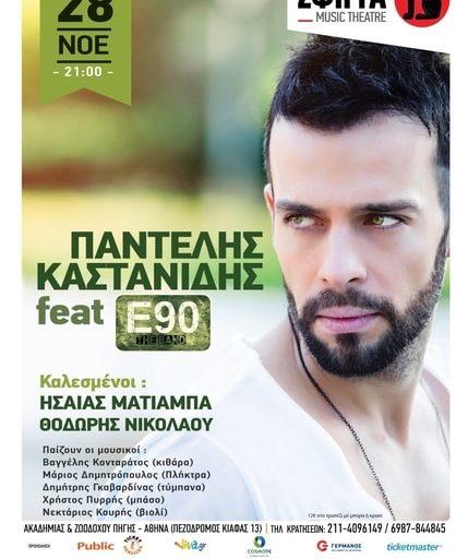 Ο Παντελής Καστανίδης την Τετάρτη 28 Νοεμβρίου στη Σφίγγα