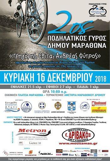 2ος ποδηλατικός γύρος δήμου Μαραθώνα την Κυριακή 16 Δεκεμβρίου