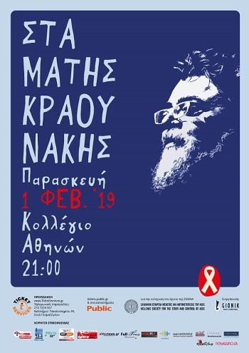 Ο Σταμάτης Κραουνάκης στο Κολλέγιο Αθηνών την Παρασκευή 1η Φεβρουαρίου
