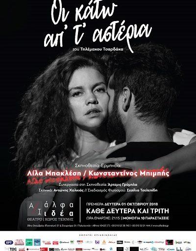 """""""Οι κάτω απ'τα αστέρια στο θέατρο Άλφα Ιδέα, μία καθημερινή ιστορία αγάπης που δεν πρέπει να χάσεις"""""""
