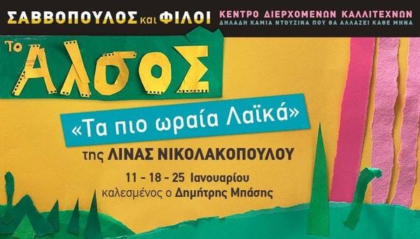 """Ο Δημήτρης Μπάσης καλεσμένος σ """"Τα πιο ωραία λαϊκά"""" της Λίνας Νικολακοπούλου στο Άλσος, τις Παρασκευές 11, 18 και 25 Ιανουαρίου και 1η Φεβρουαρίου"""