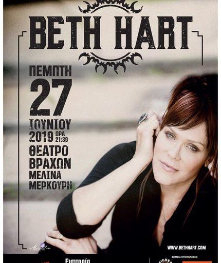 Beth Hart την Πέμπτη 29 Ιουνίου στο Θέατρο Βράχων