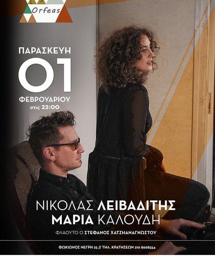 Ο Νικόλας Λειβαδίτης (nL) και η Μαρία Καλούδη την Παρασκευή 1η Φεβρουαρίου στον Ορφέα