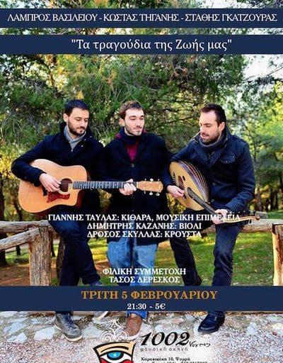 """""""Τα τραγούδια της Ζωής μας"""" την Τρίτη 5 Φεβρουαρίου στη μουσική σκηνή """"1002 Νύχτες"""""""