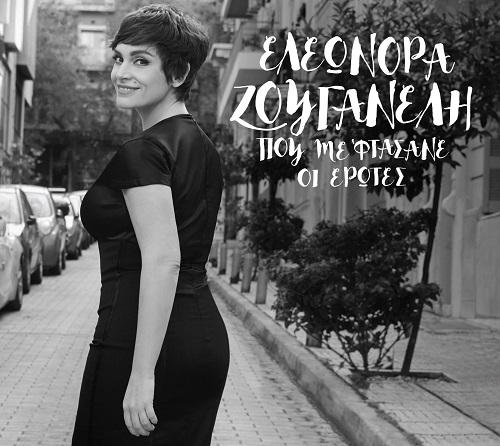 """""""Το μηδέν αντί για σένα"""" το νέο single της Ελεωνόρας Ζουγανέλη"""