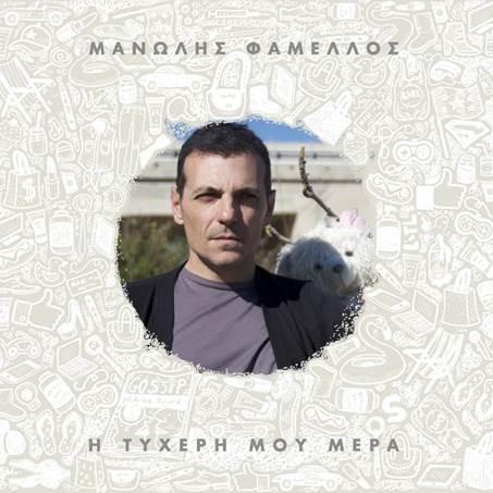 """""""Η τυχερή μου μέρα"""" νέο single από τον Μανώλη Φάμελλο"""