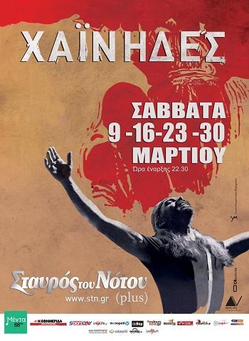 Οι Χαϊνηδες στο Σταυρό του Νότου plus από τις 9 Μαρτίου και για 4 Σάββατα