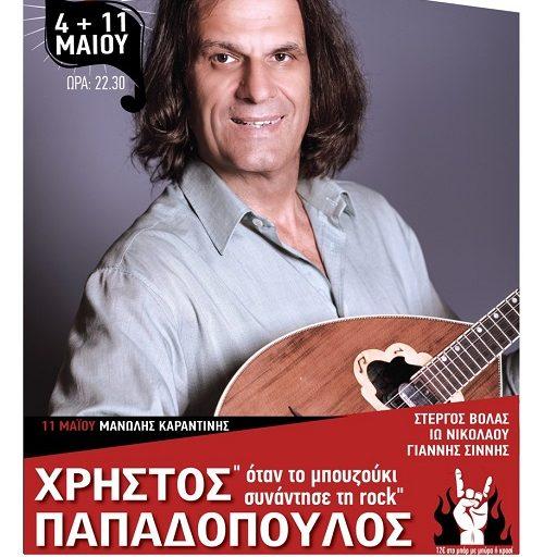 Ο Χρήστος Παπαδόπουλος στη Σφίγγα τα Σάββατα 4 και 11 Μαϊου