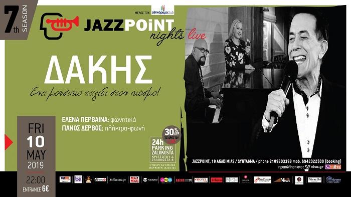"""""""Ένα μουσικό ταξίδι στον κόσμο"""" ο Δάκης στο JazzPoint την Παρασκευή 10 Μαϊου"""