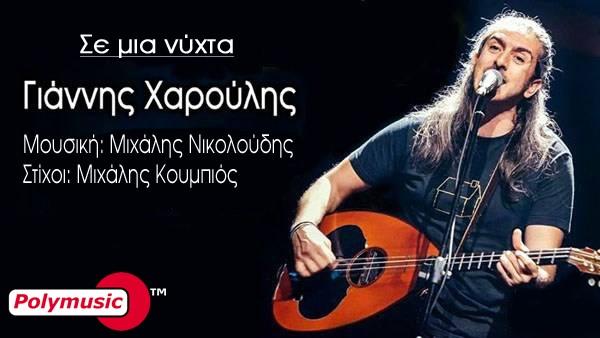 """""""Σε μία νύχτα"""" το νέο single του Γιάννη Χαρούλη από την PolyMusic"""