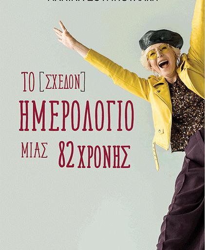 """""""Το [σχεδόν] ημερολόγιο μιας 82χρονης"""" το νέο βιβλίο της Μανίνας Ζουμπουλάκη κυκλοφορεί από τις εκδόσεις Παπαδόπουλος"""