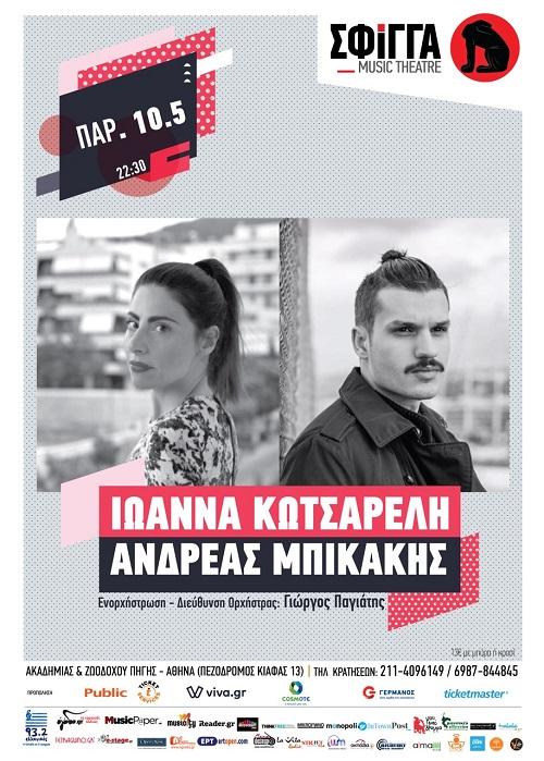 Η Ιωάννα Κωτσαρέλη και ο Αντρέας Μπικάκης στη Σφίγγα την Παρασκευή 10 Μαϊου